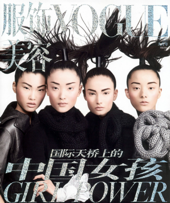chinavogue-cover-sep2007-Stephanie-Shiu-Du-Juan-Mackenzie-Hamilton-Emma-Pei1